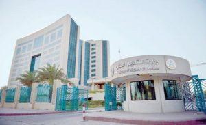 الجامعات الماليزية المعترف بها والمعتمدة في المملكة العربية السعودية