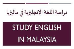 معاهد اللغة الانجليزية في ماليزيا
